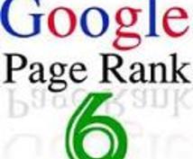 Google PageRank 6 のページから被リンクを3つ送ります!