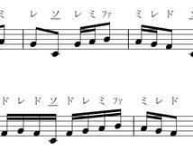 楽譜に階名(いわゆる「移動ド」)のドレミを書きます 読譜力・ソルフェージュ力・音楽性の向上を目指すすべての方に