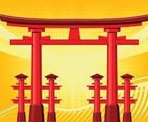 願いが驚くほど叶った神社をご紹介します この願い絶対に叶えたいと望むあなたへ