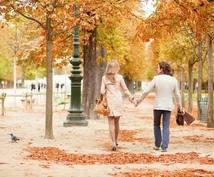 恋愛、復縁での行き詰まりを解消します 上手くいかない!そんな思い込を解放し楽しい恋愛スタート