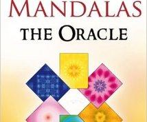 曼荼羅カードからスピリチュアルリーディングします 神様からあなたへ。不思議な曼荼羅のエネルギーから読み解く伝言