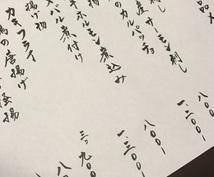 飲食店のメニューを筆で書きます デザイナー代をかずに手書きの綺麗なメニューが欲しい方に