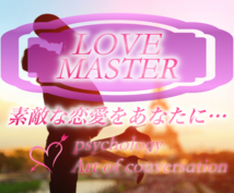 これであなたも恋愛マスターになれます 相手の気持ちを思い通りにコントロール!