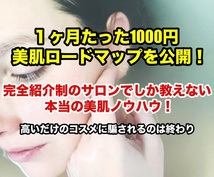 1ヶ月1000円であなたの肌年齢は変わります 間違えたコスメの使い方は、あなたの肌を衰えさせるので注意!
