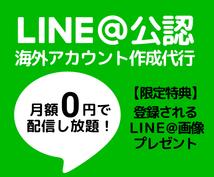 画像付!無料海外LINE@アカウント作成代行します えっ?春から1吹き出し3円?2,000人で6千円?払うのヤダ