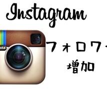 インスタグラム、+1000フォロワー!拡散します Instagramのフォロワー1000人以上増えるまで宣伝