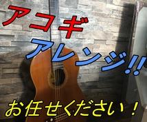 オリジナル曲をアコースティックギターアレンジします 【ご新規様大歓迎】現役ギタリストによる本格アレンジをお届け!
