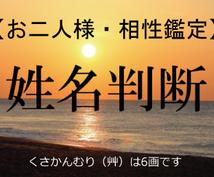 お二人様用。鑑定歴35年。姓名判断で相性を占います 漢字の字源で鑑定。気になる人の隠れた性格や相性、お教えします