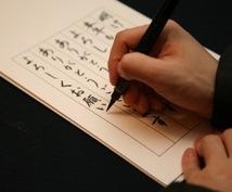 書くのが苦手な方、私が代筆します とにかく文字を書くことが苦手な方にオススメです。