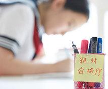 高校受験・大学受験のお手伝いします 現役塾講師が勉強の相談に乗ります!!