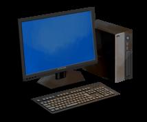 中古パソコン、パーツ探し手伝います 安く高性能なパソコンが欲しい方にアドバイスとリサーチします!