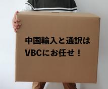 中国輸入代行を業界最安値の国際送料でご提供します 中国輸入代行利用の法人・個人事業主様でコスト削減したい方向け