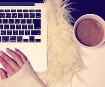読みやすいブログを一緒に考えます 【完全フォロー版】じっくりとあなたのブログを分析いたします!