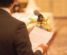結婚式のプロがアドバイス☆【謝辞】や【ウェルカムスピーチ】などを校正・添削します。話し方のコツ付き!