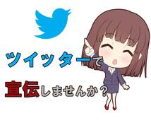 9万人以上のTwitterアカウントで宣伝します サービスや商品などのPRで悩んでいる方へ