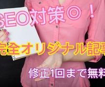 5記事10000円〜質のいい記事を作成します 初心者の方にオススメ!記事作成、ブログ作成の相談も可◎