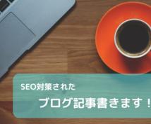 SEO対策されたブログ記事書かせていただきます 【5万P Vの現役特化ブロガー】が特別ココナラ出品!!