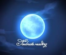 新月企画★魂のパートナーリーディングします 新月のパワーを借りて運命の相手との出会いを引き寄せたい方へ
