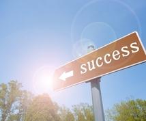 会社で叶えたい夢、理想、目標達成のお手伝いします コーチングで、貴方だけの貴方に合った方法を一緒に見つけます!