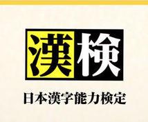 漢検準2級取得のためのノウハウを売ります 3級から準2級へランクアップしましょう!