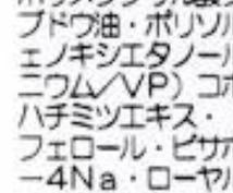 輸入化粧品/英語成分→日本語成分に変換します 【化粧品ラベル】全成分表示のデータを作成