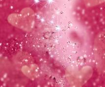 すべての愛を応援♡ 恋愛効果を高めます 無敵!ラブマジック・ゴッデスレイのアチューンメント!