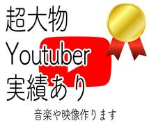 YoutubeのOPEDや、ジングルBGM作ります 登録者100万人超えの大手Youtuberに提供経験あり