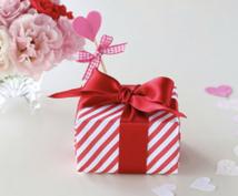 気になる女の子へのプレゼントご提案します 渡して良かった。一歩を踏み出す勇気を!私にお任せください☆