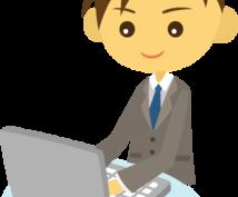 事務作業代行!面倒で大変な事務作業を代行します 面倒な事務作業を任せたい、忙しいあなたへ