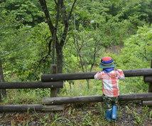 森のようちえん流見守り待つ子育てのコツお伝えします 自分らしい子育てをみつけましょう◎