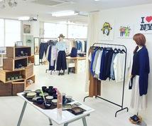 洋服のお悩みに現役プロ目線でアドバイス致します セレクトショップ経営者がお悩みを優しくサポート
