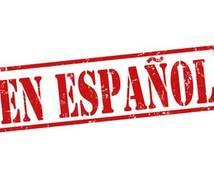 ネイティブによる翻訳をします スペイン語ー日本語日本語ースペイン語