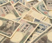 ★借金・貸し借り裏技8種★低金利で、無担保、無保証人で融資する金融機関を公開!