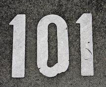 101回5万のTwitterで今すぐツイートします 【秒速広告】101回5万のTwitterで今すぐツイート!