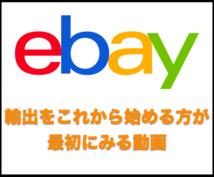 ebayを始めたいと思っている方へお教えします ebay輸出をこれから始める方が最初にみる動画