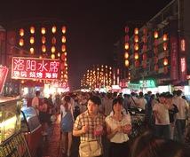 中国河南省洛陽市及び周辺の観光/歩き方教えます 現地在住の経験からグルメ、観光、周辺見所をアドバイス!