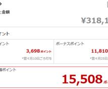 私の楽天ROOMの売上がUPした方法を教えます <売上10万円超えを実現した私のコツコツ楽天ROOM生活>
