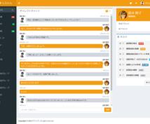 社内・団体向けチャットシステムを作成します まだメール?コミュニケーションをもっとスムーズに!