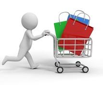 格安ショッピングサイト教えます。