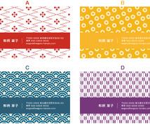 グラフィックデザイナーが作る! 和柄・和風のデザイン名刺!