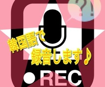 韓国語で録音☆お好きな言葉を録音します 仕事に、勉強に、レッスンに!完全フリー素材でお届けします♪