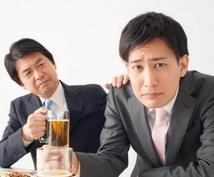 嫌いな上司か会社に悩む若手の相談に回答します 上司と部下の間に生まれるギャップをゆとり世代中間管理職が回答