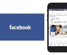 Facebook広告の運用アドバイスを行います 月間2000件の獲得実績を元に最適なアドバイス【初心者OK】