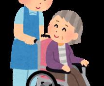 介護福祉士筆記試験合格のお手伝いします 現役介護福祉士がサポートします