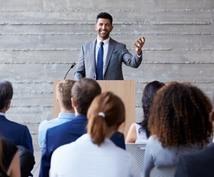 緊張せずスピーチができる方法をお伝えします コツを知るだけであなたも簡単にスピーチの達人になれます