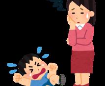 未就学児の子育て相談受付けます 元保育士、2児のママです(﹡ˆ﹀ˆ﹡)♡