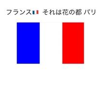 フランスに関する質問に答えます サッカー、フランス語等、フランスに関する質問に答えます。