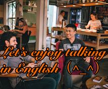 英会話★英語オンリーで楽しく話す機会を提供します 【英会話好きな人限定】英語トークで英会話スキルを磨きたい方!