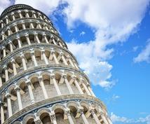 ピサ在住★ピサとフィレンツェのご相談承ります 旅行前はもちろん、旅行中に困ったこともご相談いただけます!