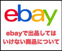 ebayで出品すると危ない商品をお教えします ebayで「出品してはいけない商品」について
